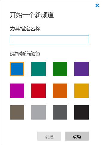 """""""开播新频道""""窗格的屏幕截图。"""