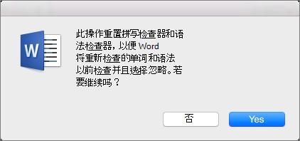 """通过单击""""是"""",让 Word 检查你之前指示 Word 忽略的拼写和语法。"""
