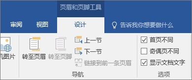 在页眉和页脚工具设计选项卡的选项组中,选中或清除选项。