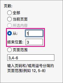 """通过对""""从""""输入起始页并对""""到""""输入结束页来打印页面范围。"""