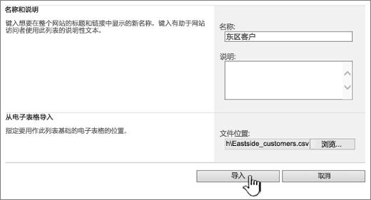 """创建""""导入电子表格""""对话框并突出显示""""导入"""""""