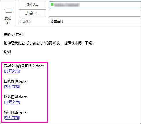 在电子邮件中包括文档的链接。