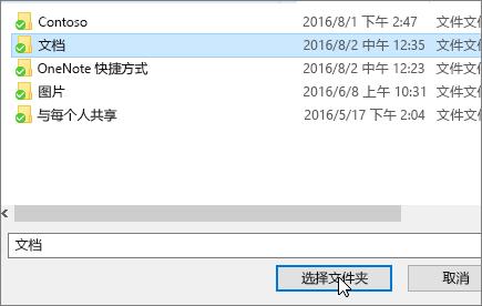 在文档属性菜单中显示选择目标对话框的屏幕截图。