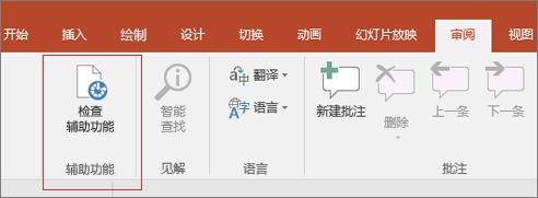 """Word 用户界面的屏幕截图,显示""""审阅"""">带红色边框的""""检查辅助功能""""。"""