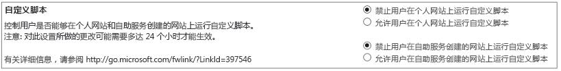 """SharePoint 管理中心中的""""设置""""页面上的""""自定义脚本""""部分"""
