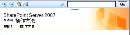 SharePoint 2007 帮助窗格标题