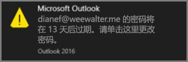 用户密码要过期时会收到的通知的图像。
