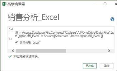 使用 M 语言编辑的 power Query 高级编辑器窗格