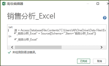 Power Query 高级编辑器窗格, 其中包含 M 语言编辑