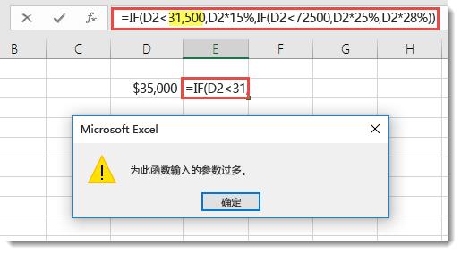 向值添加逗号时的 Excel 消息