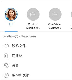 屏幕截图,其中显示在 iOS 上的 OneDrive 应用中进行帐户切换