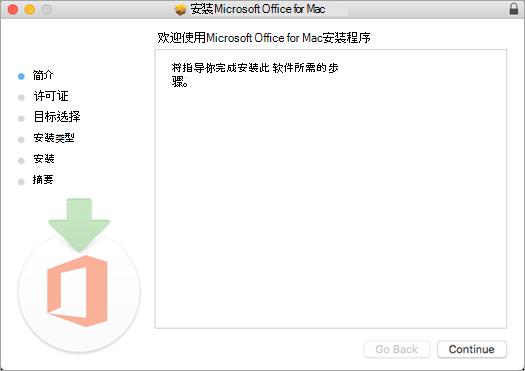 """第一个 Mac 2016 安装屏幕,突出显示""""继续"""""""