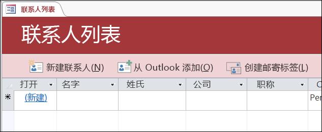 Access 联系人数据库模板中的联系人列表窗体