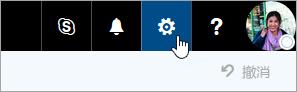 """导航栏上""""设置""""按钮的屏幕截图。"""