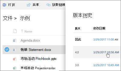 Onedrive for Business 文件的详细信息窗格中显示的版本历史记录的屏幕截图