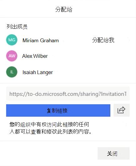 """屏幕截图显示 """"分配到"""" 菜单打开以及分配给列表成员的选项: Miriam Graham、Alex Wilber 和 Isaiah Langer 以及用于复制和共享列表链接的选项。"""