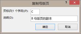 屏幕截图显示复制母版页对话框。