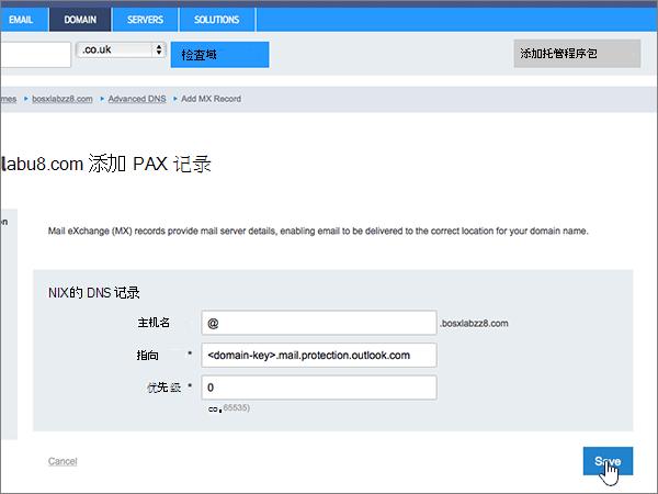 FasthostsUK-BP-Configure-2-3