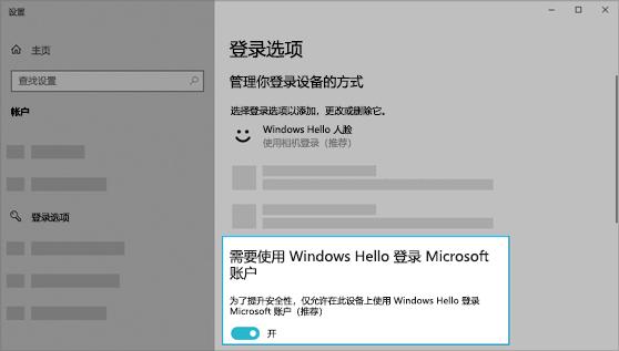 使用 Windows Hello 登录 Microsoft 帐户的选项已开启。