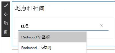 "SharePoint 网站的 ""全球时钟"" web 部件, 输入一个位置, 然后从搜索结果的下拉菜单中选择"