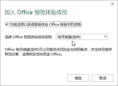 """""""加入 Office 预览体验成员""""对话框,包含""""每月频道(定向)""""级别选项"""