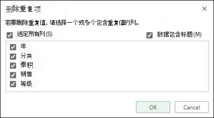从 Data Excel Data Tools 中删除 > Excel Online >删除重复项。