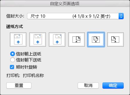 """在""""自定义页面选项""""中,选择信封尺寸和将信封送入打印机中的方向。"""