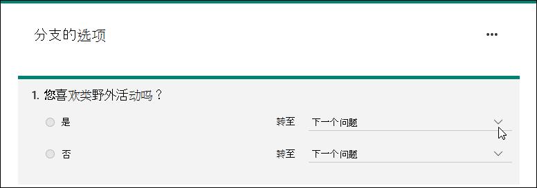 分支选项页