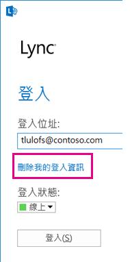 "Lync 的""登录""页面,其中已将用于删除登录信息的按钮框起来了"