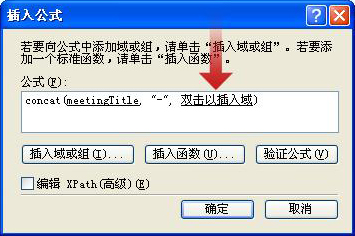 双击以插入要作为表单名称的一部分的另一个域