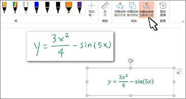 手写公式和转换为格式化文本及数字的同一个公式