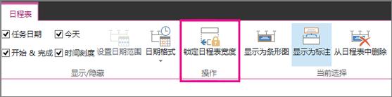 在时间线选项卡上的任务日程表锁定宽度选项