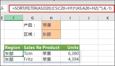 """配合使用 FILTER 和 SORT 函数,以返回数组范围 (A5:D20) 中包含""""Apples""""且位于 East 区域的所有值,然后对 Units 进行降序排序。"""