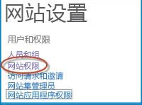 """显示了""""用户和用户组""""链接的""""网站设置""""页上的一组选项的屏幕截图"""