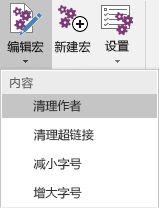 "Onetastic for OneNote 中的""编辑宏""菜单"