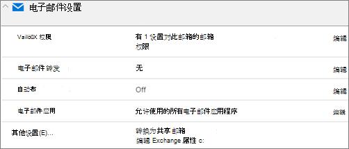 屏幕截图: 将用户邮箱转换为共享邮箱