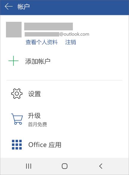 在 Android 设备上显示 Office 注销选项
