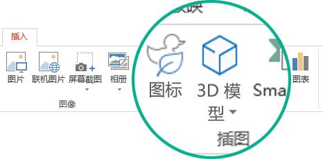 """Office 365 中工具栏功能区的""""插入""""选项卡上""""图标""""和""""3D 模型""""的按钮"""