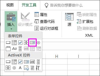 列表框表单控件按钮