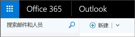 这是 Outlook Web 功能区的外观。