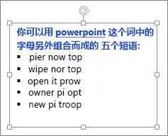 PowerPoint 文本框中的格式设置