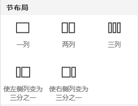 """屏幕截图:SharePoint 中的""""分区布局""""菜单。"""