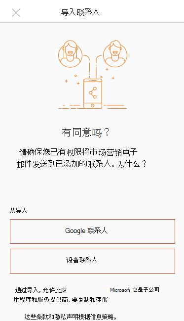 点击 Google 联系人。