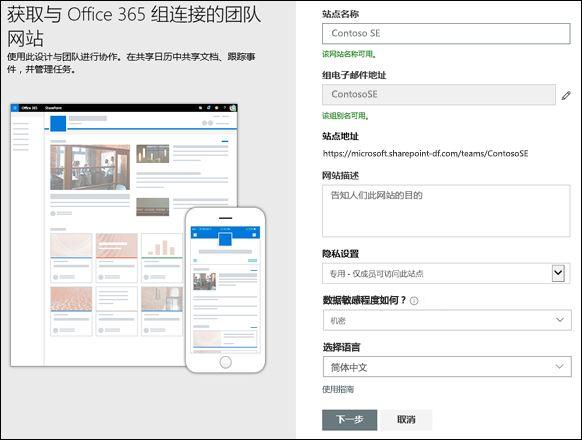 创建 SharePoint 团队网站