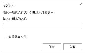 """屏幕截图显示""""另存为""""对话框,在此可输入该文件的名称,也可选择替换现有文件。"""
