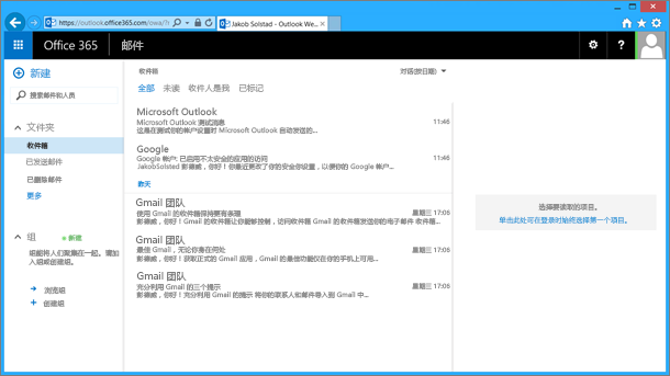 在从 pst 文件导入电子邮件后,它也会出现在 OWA 中
