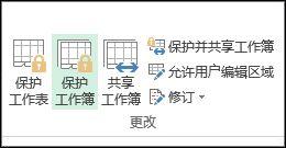 """受保护的工作簿中的功能区上突出显示的""""保护工作簿""""选项"""
