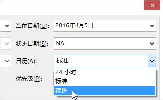 """""""项目信息""""对话框中的""""日历""""列表"""