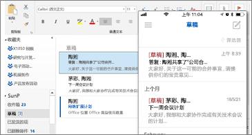 桌面和手机上的草稿文件夹