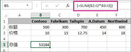 典型的数组公式